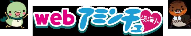 webアミンチュ