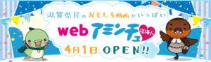 WEBアミンチュ 4月1日正式OPEN!