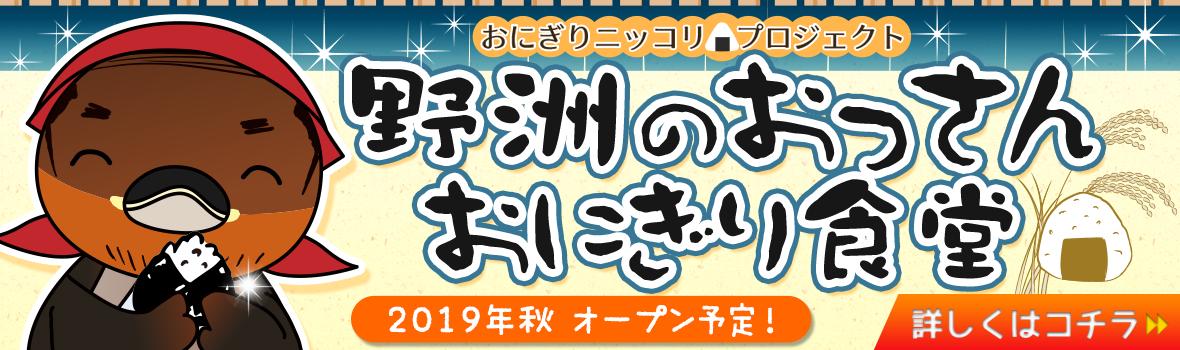 野洲のおっさんおにぎり食堂2019年秋オープン予定!