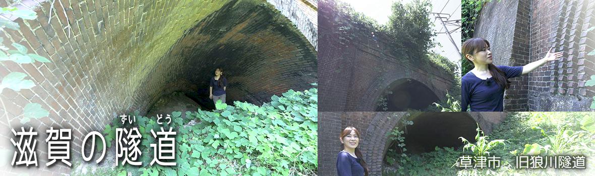 滋賀の隧道 旧狼川隧道
