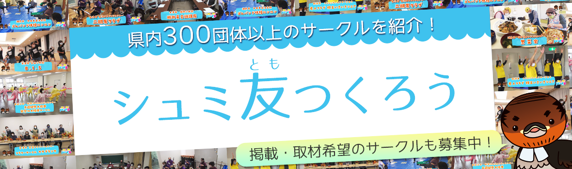 シュミ友つくろう 滋賀県内300団体以上のサークルを紹介!